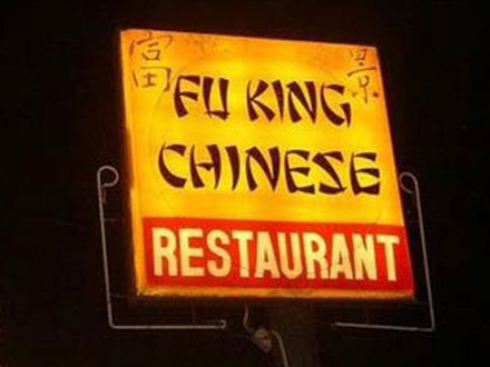 Brand Fail - Fu King Restaurant